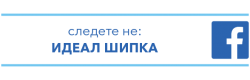 ideal-shipka--fb